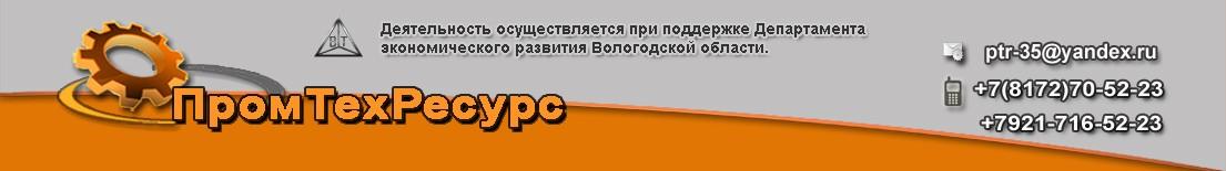 """ООО """"ПромТехРесурс"""""""